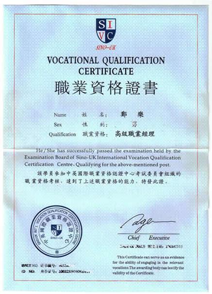 Vocational qualification certificate ——Wenzhou Leo Fastener Co., Ltd.